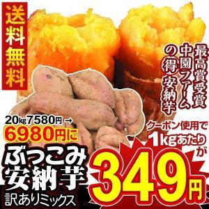 安納芋 種子島産 ぶっこみ安納芋 訳ありミックス 20kg1組 送料無料 さつまいも 特別版|kokkaen