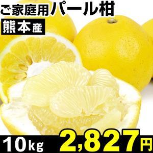 みかん 熊本産 ご家庭用 パール柑 10kg1箱 食品...