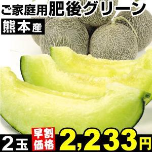 メロン 【早割価格】熊本産 ご家庭用 肥後グリーン 2玉1箱 食品|kokkaen