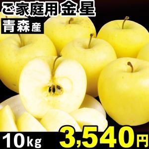 りんご 青森産 ご家庭用 金星 10kg1箱 食品|kokkaen