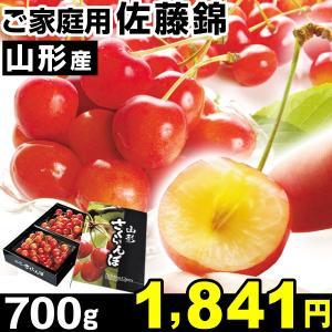 さくらんぼ 山形産 ご家庭用 佐藤錦 700g1箱 食品|kokkaen