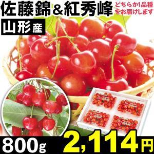 さくらんぼ 山形産 さくらんぼ 800g1箱 ご家庭用 佐藤錦 紅秀峰 食品|kokkaen
