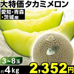 メロン 大特価 タカミメロン 約4kg1箱 食品|kokkaen