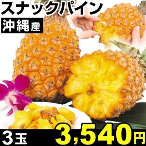 パイナップル 沖縄産 スナックパイン 3玉1箱 食品 kokkaen