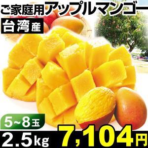 マンゴー 台湾産 ご家庭用 アップルマンゴー 2.5kg1箱 冷蔵 食品|kokkaen