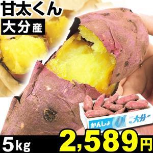 さつまいも 大分産 甘太くん 5kg1組 芋 食品|kokkaen