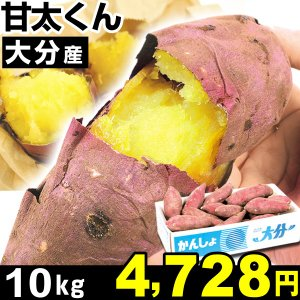 さつまいも 大分産 甘太くん 10kg1組 芋 食品|kokkaen