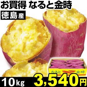 さつまいも 徳島産 お買得 なると金時 10kg1組 ご家庭用 芋 食品|kokkaen