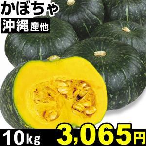 カボチャ 沖縄産他 かぼちゃ 10kg1箱 食品 kokkaen