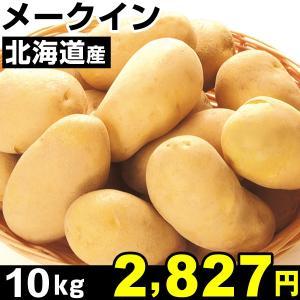じゃがいも 北海道産 メークイン 10kg1組 食品|kokkaen