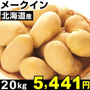 じゃがいも 北海道産 メークイン 20kg1組 食品|kokkaen