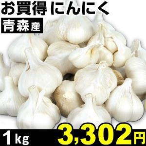 ニンニク 青森産 お買得 にんにく 1kg1組 食品|kokkaen