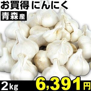 ニンニク 青森産 お買得 にんにく 2kg1組 食品|kokkaen