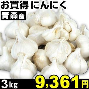 ニンニク 青森産 お買得 にんにく 3kg1組 食品|kokkaen