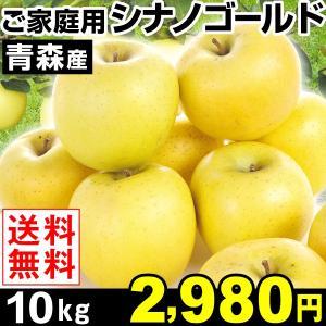 りんご 青森産 シナノゴールド ご家庭用 10kg1箱 送料無料 【数量限定】【ただいま発送中】|kokkaen