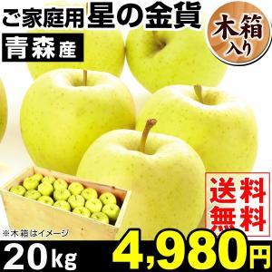 りんご 青森産 星の金貨 ご家庭用 木箱入り 20kg1箱 送料無料 【数量限定】【ただいま発送中】|kokkaen