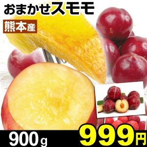 スモモ 熊本産 品種おまかせスモモ 約900g 1組 300g×3パック すもも プラム 西洋スモモ|kokkaen