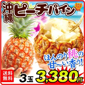 パイナップル 沖縄産 ピーチパイン 小玉 3玉1箱 送料無料 ソフトタッチパイン 桃のような香りのするパイン 希少品種 kokkaen