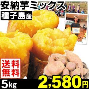 安納芋 種子島産 安納芋 ミックス 5kg1箱 送料無料 さつまいも 食品|kokkaen