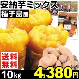 安納芋 種子島産 安納芋 ミックス 10kg1箱 送料無料 さつまいも 食品|kokkaen