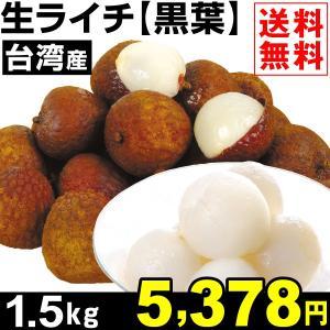 ライチ 台湾産 生ライチ 【黒葉】 1.5kg1箱 送料無料 冷蔵便 食品