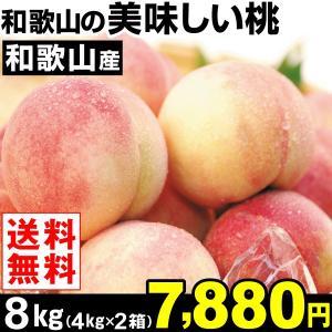 桃 和歌山産 和歌山の美味しい桃 8kg1組 送料無料 食品|kokkaen