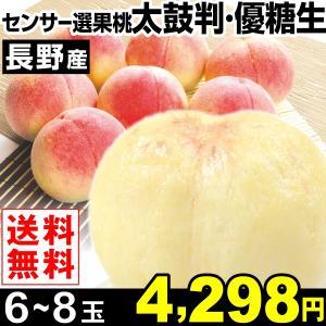 桃 長野産 太鼓判・優糖生 6〜8玉1箱 送料無料 食品|kokkaen