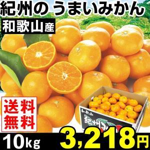 みかん 和歌山産 紀州のうまいみかん 10kg1箱 送料無料 蜜柑 食品|kokkaen