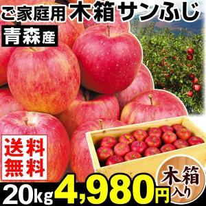 りんご ご家庭用 青森産 木箱 サンふじ 約20kg1箱 送料無料 林檎 食品|kokkaen