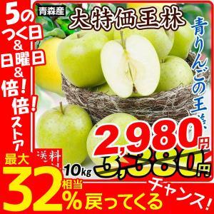 りんご 大特価 青森産 王林(10kg)26〜50玉 数量限定 ご家庭用 林檎 青りんご おうりん フルーツ 果物 国華園|kokkaen