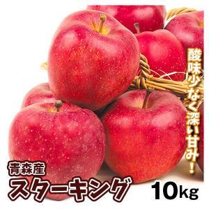りんご 大特価 青森産 ご家庭用 スターキング(10kg)26〜50玉 昭和の懐かしの味 希少品種 数量限定 林檎 フルーツ 果物 国華園|kokkaen