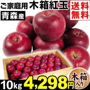 りんご 青森南部産 木箱 紅玉 約10kg1箱 送料無料 林檎 食品|kokkaen