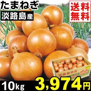 たまねぎ 淡路島産 たまねぎ 10kg1箱 M〜2Lサイズ 送料無料 玉ねぎ 野菜 食品|kokkaen