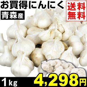 ニンニク 青森産 お買得 にんにく 1kg1組 送料無料 ニンニク 野菜 食品|kokkaen