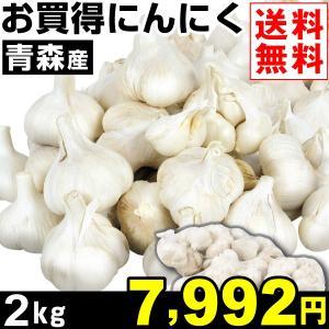 ニンニク 青森産 お買得 にんにく 2kg1組 送料無料 ニンニク 野菜 食品|kokkaen