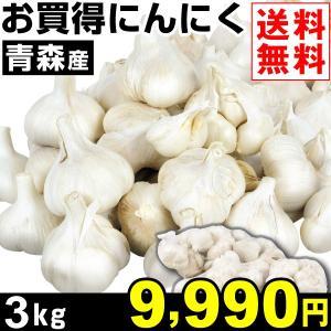 ニンニク 青森産 お買得 にんにく 3kg1組 送料無料 ニンニク 野菜 食品|kokkaen