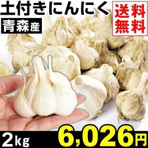 ニンニク 青森産 土付き にんにく 2kg1組 送料無料 ニンニク 野菜 食品|kokkaen