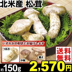 まつたけ 北米産 松茸 約150g1箱 送料無料 まつたけ 野菜 冷蔵便 食品 kokkaen