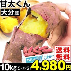 さつまいも 大分産 甘太くん 10kg1組 送料無料 紅はるか さつま芋 食品|kokkaen