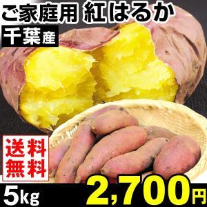 さつまいも 千葉産 ご家庭用 紅はるか 5kg1組 送料無料 さつま芋 食品|kokkaen