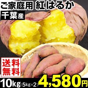 さつまいも 千葉産 ご家庭用 紅はるか 10kg1組 送料無料 さつま芋 食品|kokkaen