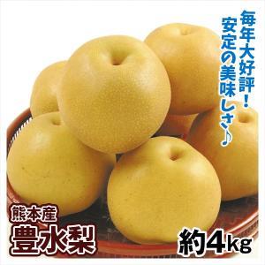 梨 熊本産 豊水梨(4kg)13〜24玉 ほうすい なし 赤梨 和梨 果物 フルーツ 国華園|kokkaen