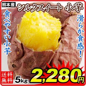 さつまいも 熊本産 ご家庭用 シルクスイート 5kg1組 送料無料 芋 食品|kokkaen
