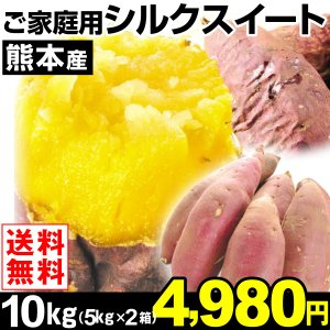 さつまいも 熊本産 ご家庭用 シルクスイート 10kg1組 送料無料 芋 食品|kokkaen