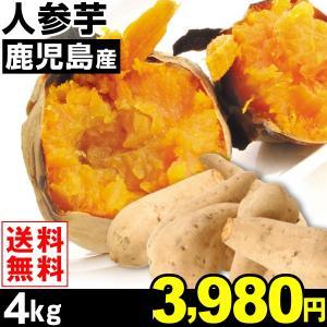 さつまいも 鹿児島産 人参芋 4kg1箱 送料無料 芋 食品|kokkaen