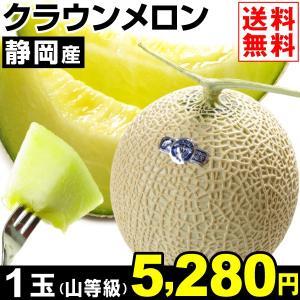 メロン 静岡産 クラウンメロン 1玉 「山」等級 送料無料 食品|kokkaen