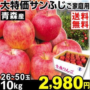 りんご 大特価 青森産 サンふじ 10kg1箱 送料無料 ご家庭用 林檎 食品|kokkaen