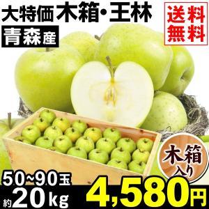 りんご 大特価 青森産 木箱 王林 約20kg1箱 木箱 送料無料 ご家庭用 林檎 食品|kokkaen