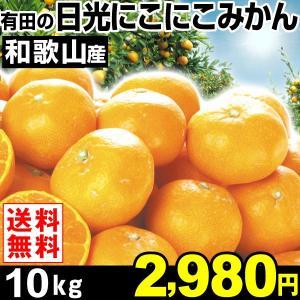 みかん 和歌山産 有田の日光にこにこみかん 10kg1箱 送料無料 ご家庭用 食品 kokkaen