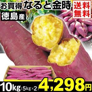 さつまいも 徳島産 お買得 なると金時 10kg1組 送料無料 ご家庭用 芋 食品|kokkaen
